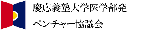 慶應義塾大学医学部発ベンチャー協議会